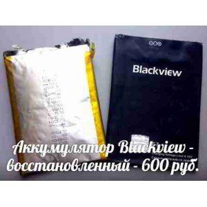 Восстановление аккумулятора смартфона Blackview