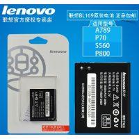 Аккумулятор Lenovo BL-169, 2000mAh S560, A789, P70, P800